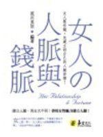 《女人的人脈與錢脈》ISBN:9867346068│意識文化│流川美加│全新