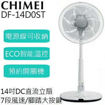 14吋DC直流立扇 ★ CHIMEI 奇美 DF-14D0ST ECO智能溫控 公司貨 0利率 免運