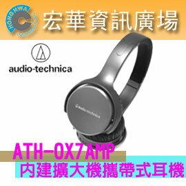 鐵三角 audio-technica ATH-OX7AMP 內建擴大機攜帶式耳機(鐵三角公司貨)