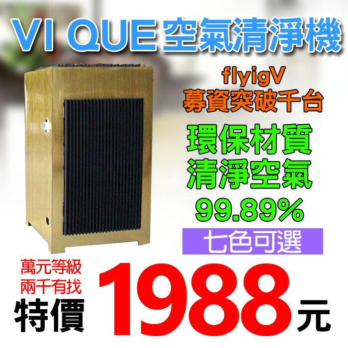 【1988元】搶先開賣 VI QUE-環保高效能空氣清淨機(七色可選)DIY組裝高效率去除甲醛、細菌、清淨空氣PM2.5