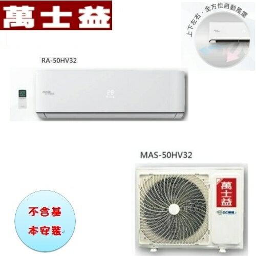 【萬士益冷氣】5.0KW 7-9坪 R32變頻冷暖《MAS/RA-50HV32》1級節能 年耗電1157全機3年保固