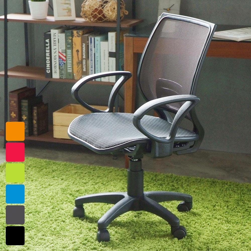 透氣人體工學電腦椅(六色) MIT台灣製 完美主義 辦公椅 書桌椅 電腦椅【I0219】