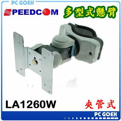 ☆pcgoex軒揚☆SPEEDCOMLA1260W15吋-23吋夾管式支撐架旋臂支架壁掛式