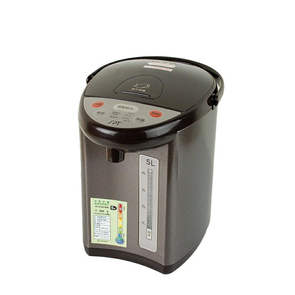 SPT 尚朋堂 5L電熱水瓶 SP-750LI