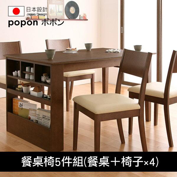 【台灣popon】日本設計小款附收納架延伸餐桌&長凳 / 餐桌組_5件組(餐桌+椅子4張) - 限時優惠好康折扣