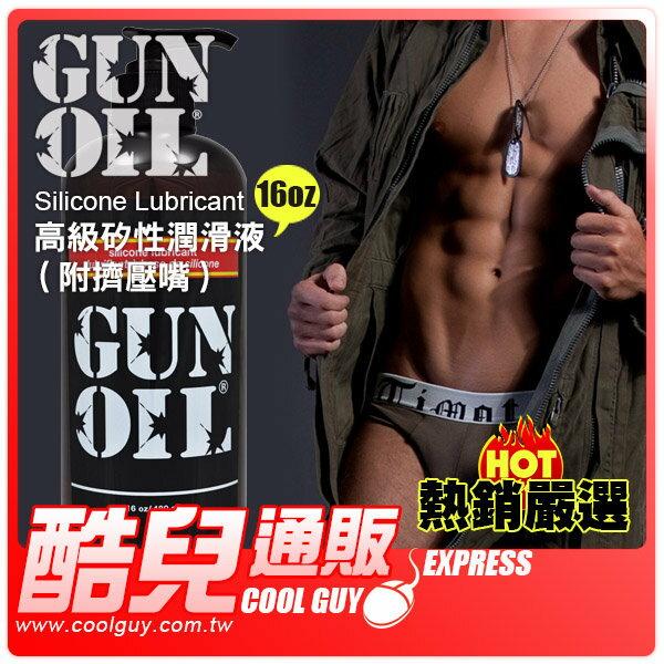 【16oz】美國 Empowered Products 高級矽性潤滑液 (附擠壓嘴) GUN OIL Silicone Lubricant美國製造
