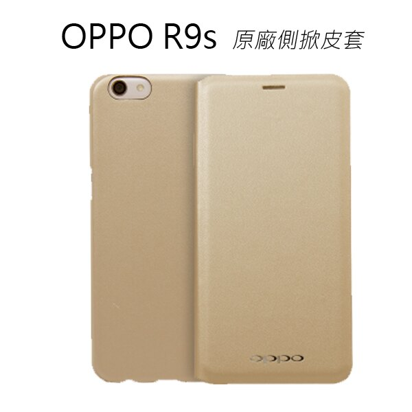 OPPO R9s 原廠側掀皮套