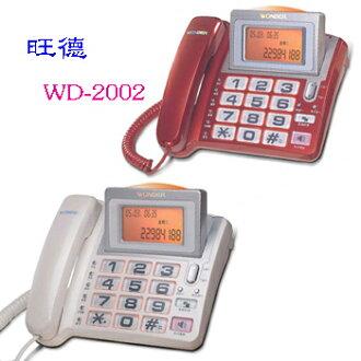 旺德來電顯示型大字鍵電話 WD-2002 (白色、紅色)◆可記錄38組來電訊息,並可查詢、回撥及刪除◆可記錄38組來電訊息,並可查詢、回撥及刪除◆防併機盜撥功能