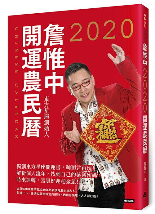 詹惟中2020開運三書:詹惟中2020開運農民曆+自創好宅+好運久久108招 1