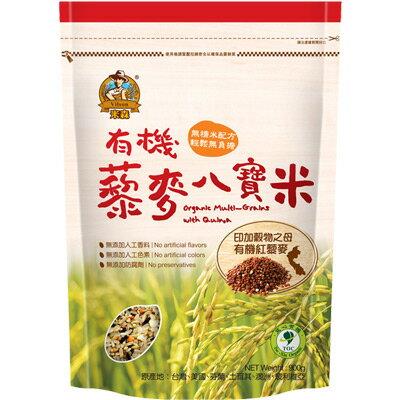 米森 有機藜麥八寶米900g