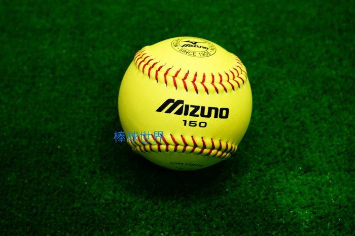 棒球世界 Mizuno美津濃快速壘球螢光球 型號M150 特價 一打12個