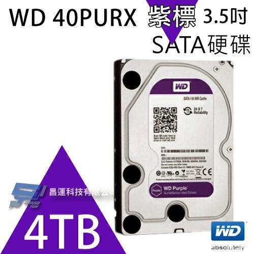高雄/台南/屏東監視器 WD40PURX 紫標 4TB 3.5吋監控系統硬碟