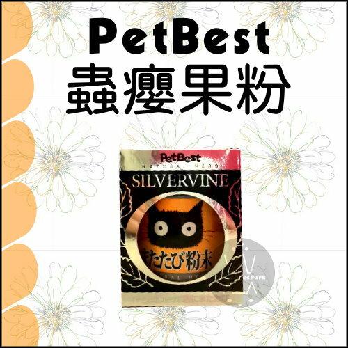 +貓狗樂園+ PetBest|貓的萬應藥。蟲癭果粉。50g|$355 - 限時優惠好康折扣