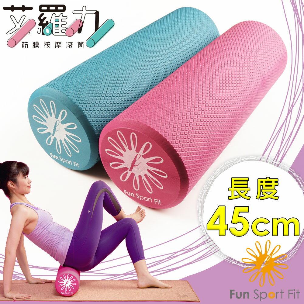 艾羅力筋膜按摩滾筒-短款45cm(瑜珈棒/瑜珈滾棒/運動滾筒/瑜珈柱/滾輪) Fun Sport fit
