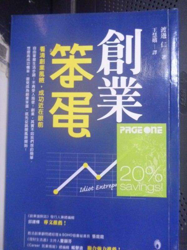【書寶二手書T7/財經企管_HTL】創業笨蛋_渡邊仁, 王慧娥