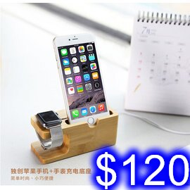 1+1實木支架 手機支架+蘋果iWatch手錶充電支架 多功能支架 各式手機通用支架 辦公書桌 桌面支架