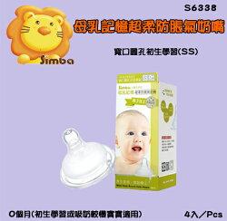 小獅王 辛巴 母乳記憶超柔防脹氣奶嘴 寬口圓孔初生學習(SS)-4入