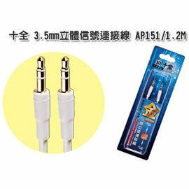 志達電子 AP151 十全 AP151 立體直式3.5mm to 立體3.5mm 適用 AUX 車用音響 對錄線