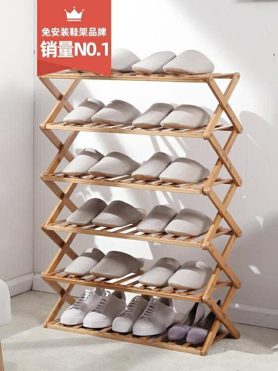 鞋架多層簡易家用經濟型架子宿舍門口收納置物架免安裝折疊竹鞋櫃
