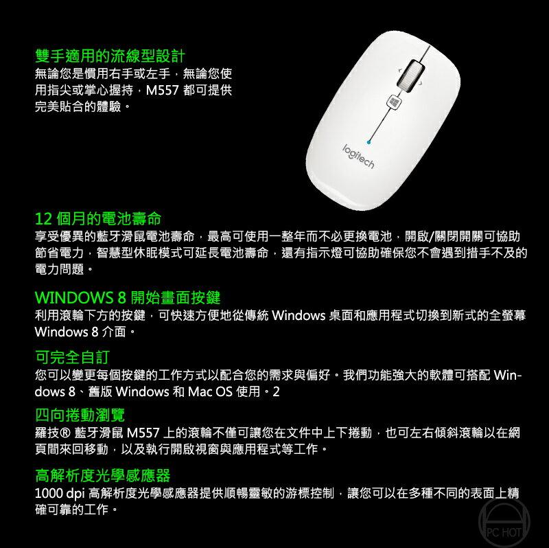 Logitech 羅技 M557 無線 藍牙 滑鼠 鐵灰黑 珍珠白 PCHot 3