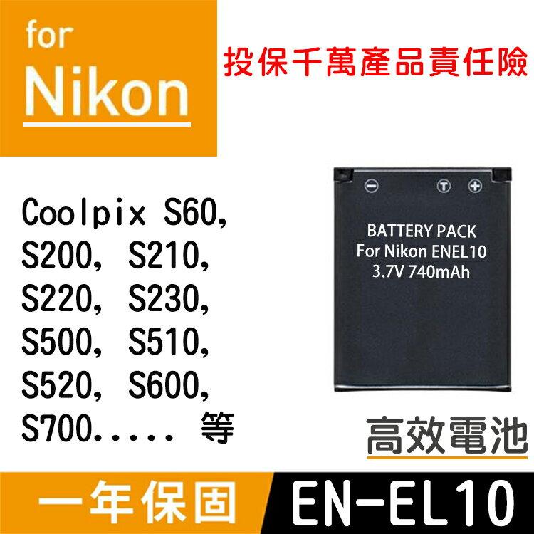 特價款@攝彩@Nikon EN-EL10 電池Coolpix S60 S200 S210 S220 S230 S500