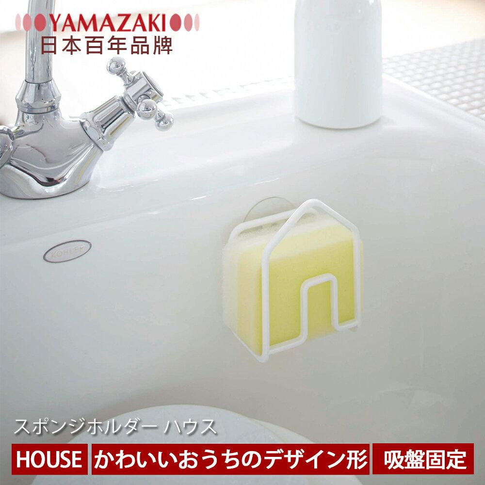 【YAMAZAKI】HOUSE海綿架-白/粉★菜瓜布收納/收納架/廚房收納