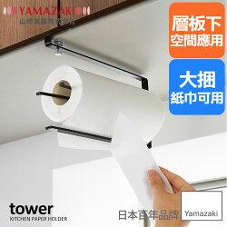 日本【YAMAZAKI】tower 可調式層板紙巾架-黑★紙巾架/毛巾架/廚房收納