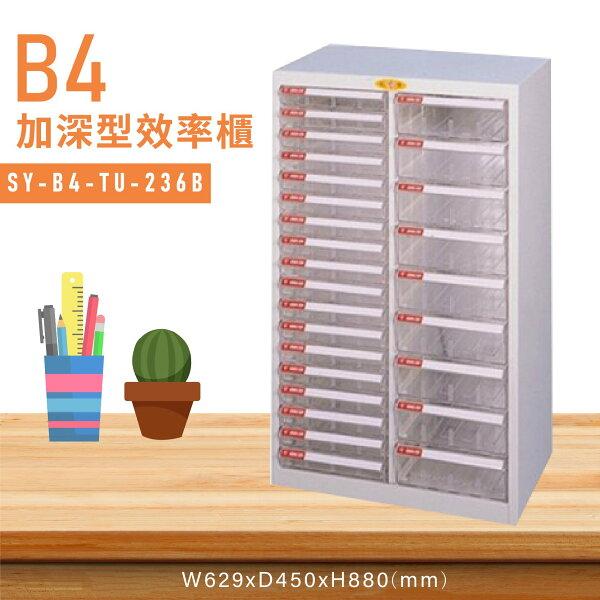 MIT台灣製造【大富】SY-B4-TU-236B特大型抽屜綜合效率櫃收納櫃文件櫃公文櫃資料櫃收納置物櫃