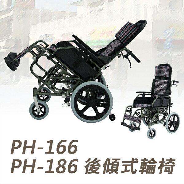 後傾式輪椅 未滅菌  PH~186,PH~166