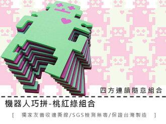 戀家小舖~【機器人-桃紅綠】地墊巧拼,獨家收邊設計台灣製,SGS合格,免運#MAT201#