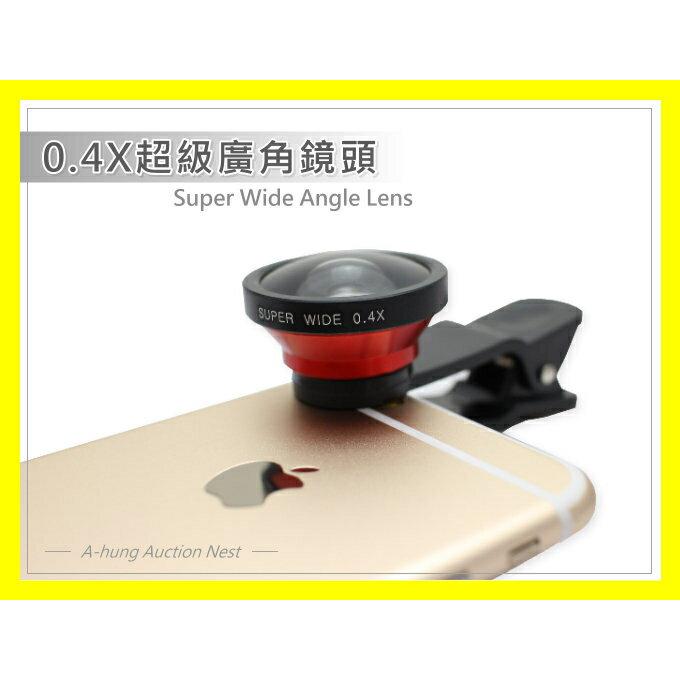【A-HUNG】夾子加長 0.4X 超廣角外接鏡頭 手機鏡頭 手機廣角鏡頭 自拍神器 M9 M8 Z3 iPhone 6