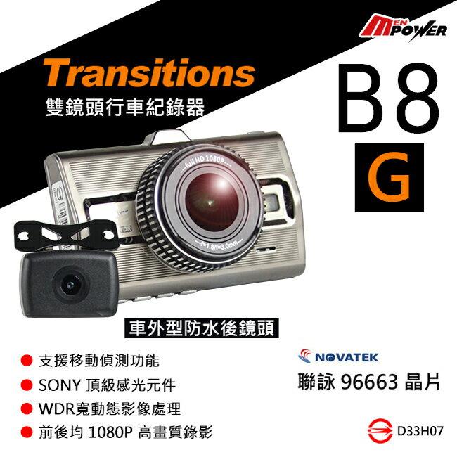 【禾笙科技】 免運 送16G記憶卡 全視線 B8G 雙鏡頭行車紀錄器 前後1080P SONY感光 防水後鏡頭 B8G