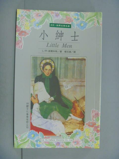 ~書寶 書T1/翻譯小說_IEJ~小紳士 Little Men_L‧M‧奧爾科特  著
