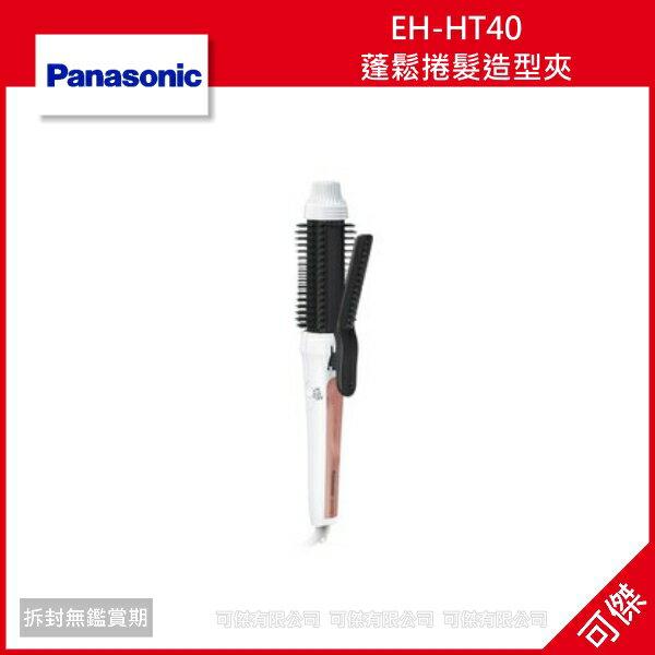 可傑 Panasonic EH~HT40 蓬鬆捲髮 夾 32mm大卷