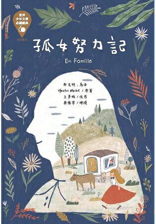 世界少年文學必讀經典60-孤女努力記