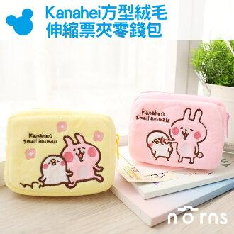 NORNS【Kanahei方型絨毛伸縮票夾零錢包】卡娜赫拉正版授權P助兔兔票卡夾 證件套 小錢包易拉扣