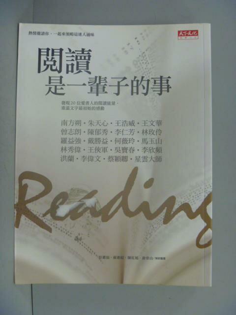 ~書寶 書T5/社會_ZBT~閱讀是一輩子的事_彭蕙仙