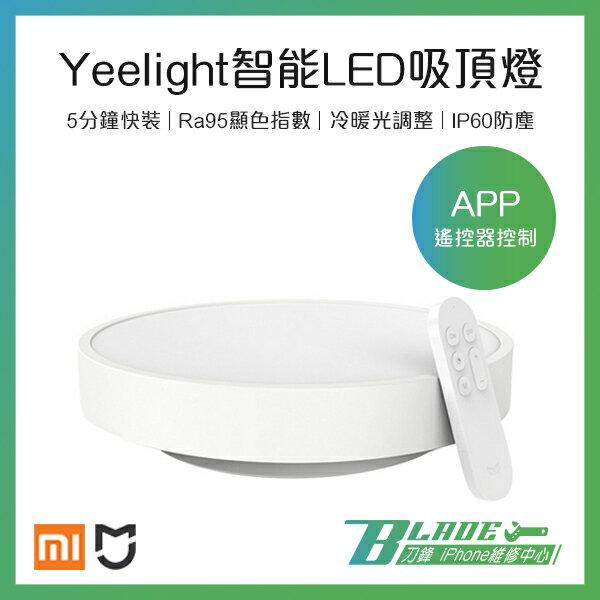 Yeelight智能LED小米吸頂燈 米家吸頂燈 智能家電 附遙控器 APP控制 無線 夜燈【刀鋒】
