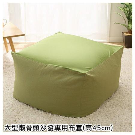大型懶骨頭沙發專用布套 高45cm(本體另售) L N-STRETCH GR