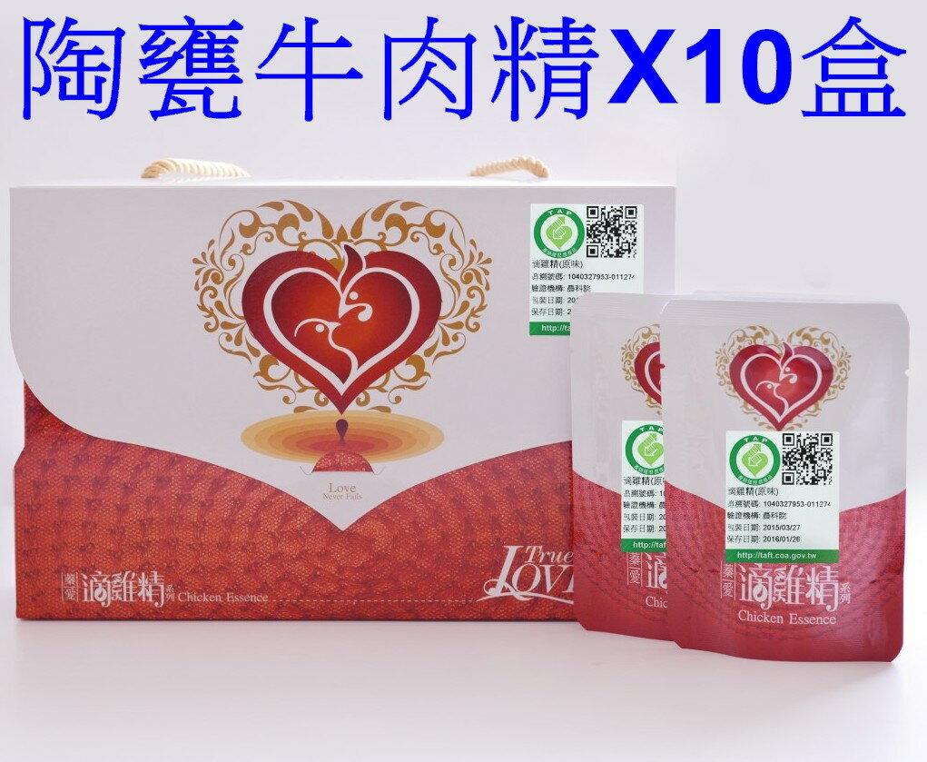 【團購省荷包】陶甕牛肉精**牛肉+川芎--產銷履歷--禮盒裝/10盒