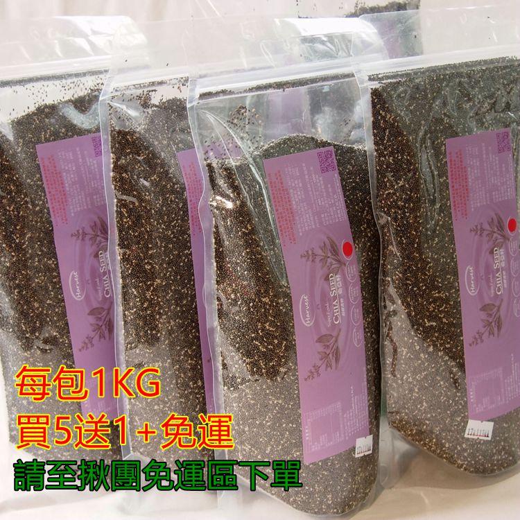 【Super Food】CHIA SEED奇亞籽(鼠尾草籽)。600g與350g.  植物性OMEGA-3、無麩質、低GI、高纖。奇異子,鼠尾草子,奇亞,奇亞籽 2