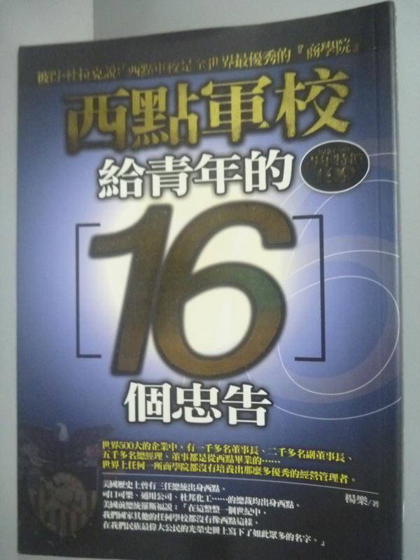【書寶二手書T1/勵志_HGP】西點軍校給青年的十六個忠告_楊樂