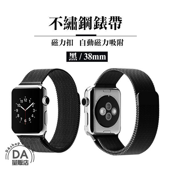 《DA量販店》Apple watch 米蘭 不鏽鋼 金屬 磁扣 錶帶 38mm 黑色(80-2657)