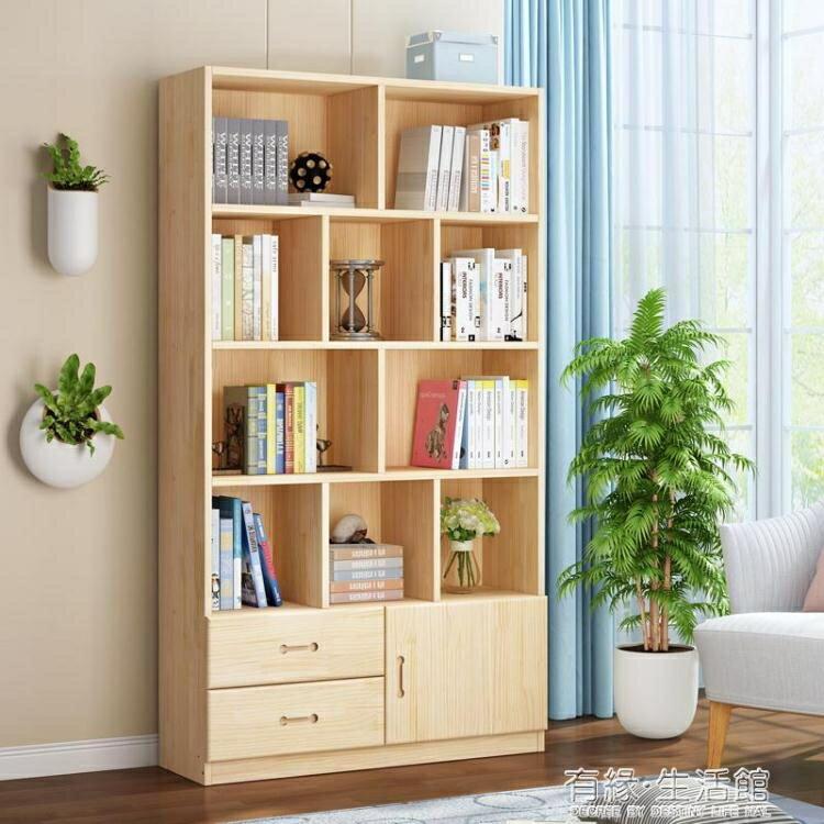 實木書架書櫃自由組合現代書櫥落地置物架兒童經濟型簡約儲物松木 七色堇 交換禮物 送禮