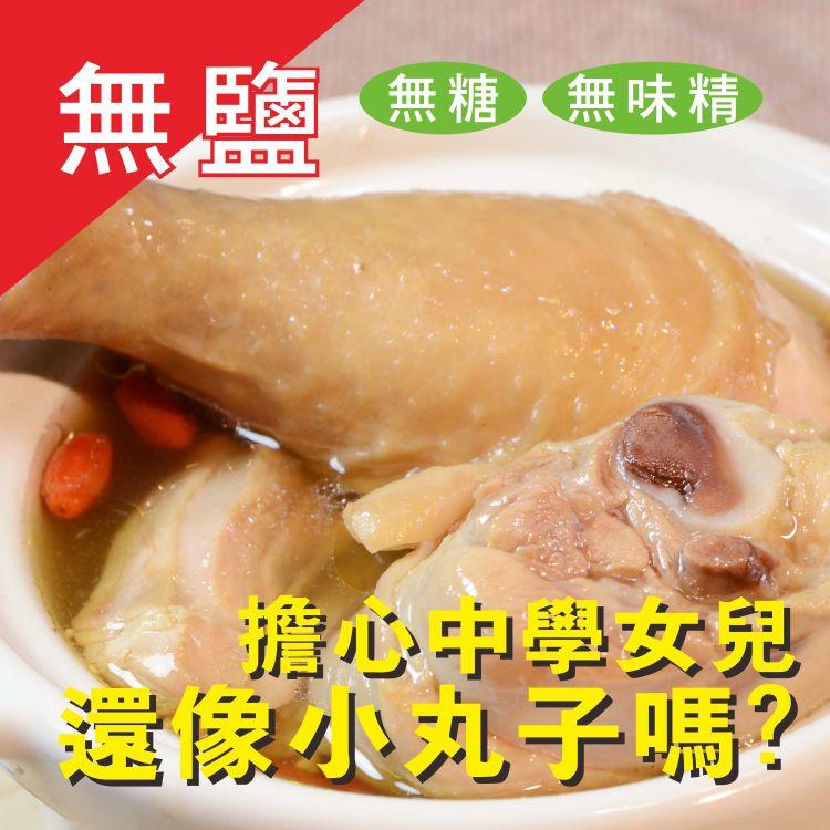 【成長藥膳燉土雞腿 (女)】重量包 600g (1~2餐份) 每天食用連續數周 營養效果最佳 一包可分兩餐吃 1