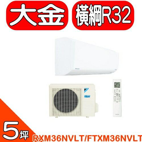 《特促可議價》大金【RXM36NVLT-FTXM36NVLT 】《變頻》+《冷暖》分離式冷氣