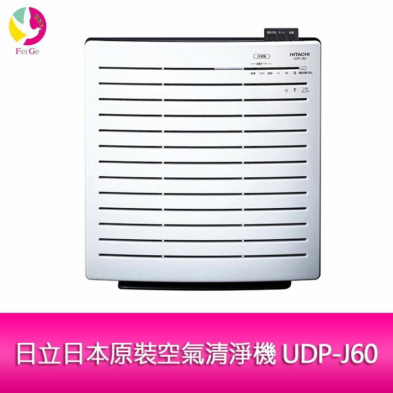 分期0利率 日立日本原裝空氣清淨機 UDP-J60▲領劵再現折200元▲點數最高16倍送▲