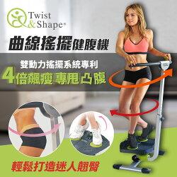 【Twist&Shape】曲線搖擺健腹機、雙動力四倍飆塑(瑜珈墊 DVD教學光碟 洛克馬企業)