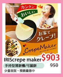 櫻花大賞🌸職人廚具🍳日本 IRIS crepe maker 手持型薄餅機/可麗餅/潤餅-PCM-800