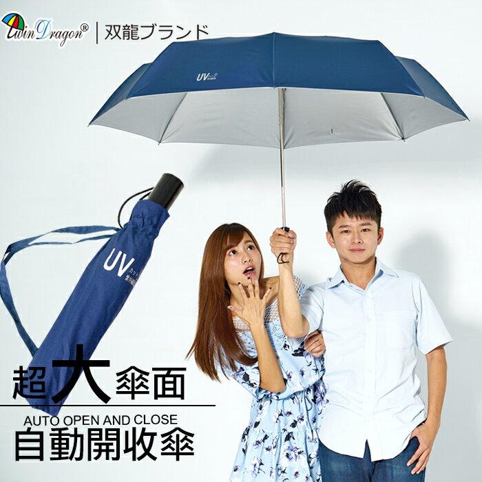 【雙龍牌】141公分超大傘面超撥水素面自動開收傘 晴雨傘 雙人親子情侶傘 自動折傘 B1493